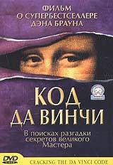 The Da Vinci Code, реж. Рон Ховард, 2006